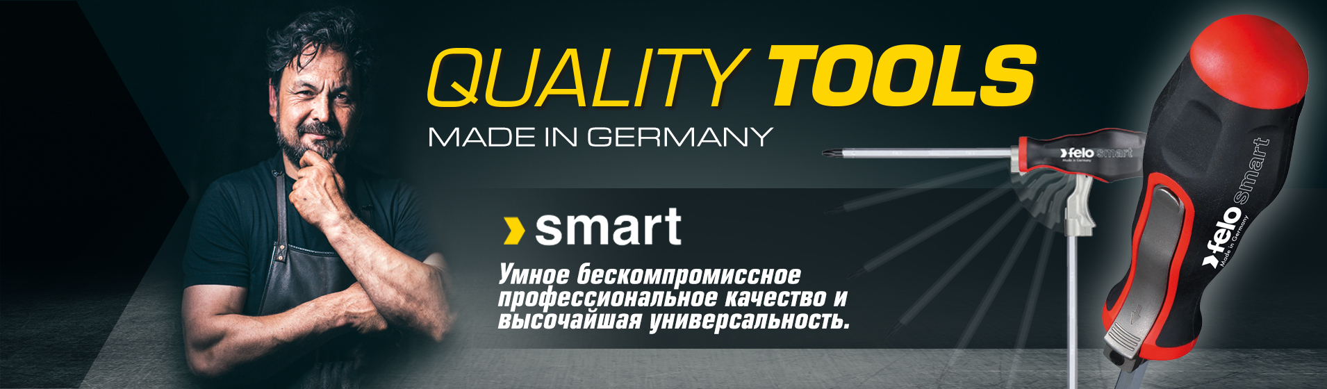 Smart отвертки со сменными лезвиями: безупречное профессиональное качество и высочайшая универсальность